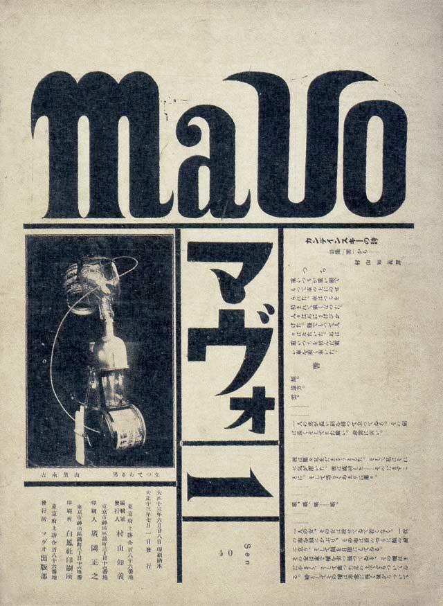 MAVO_1_Jul_1924